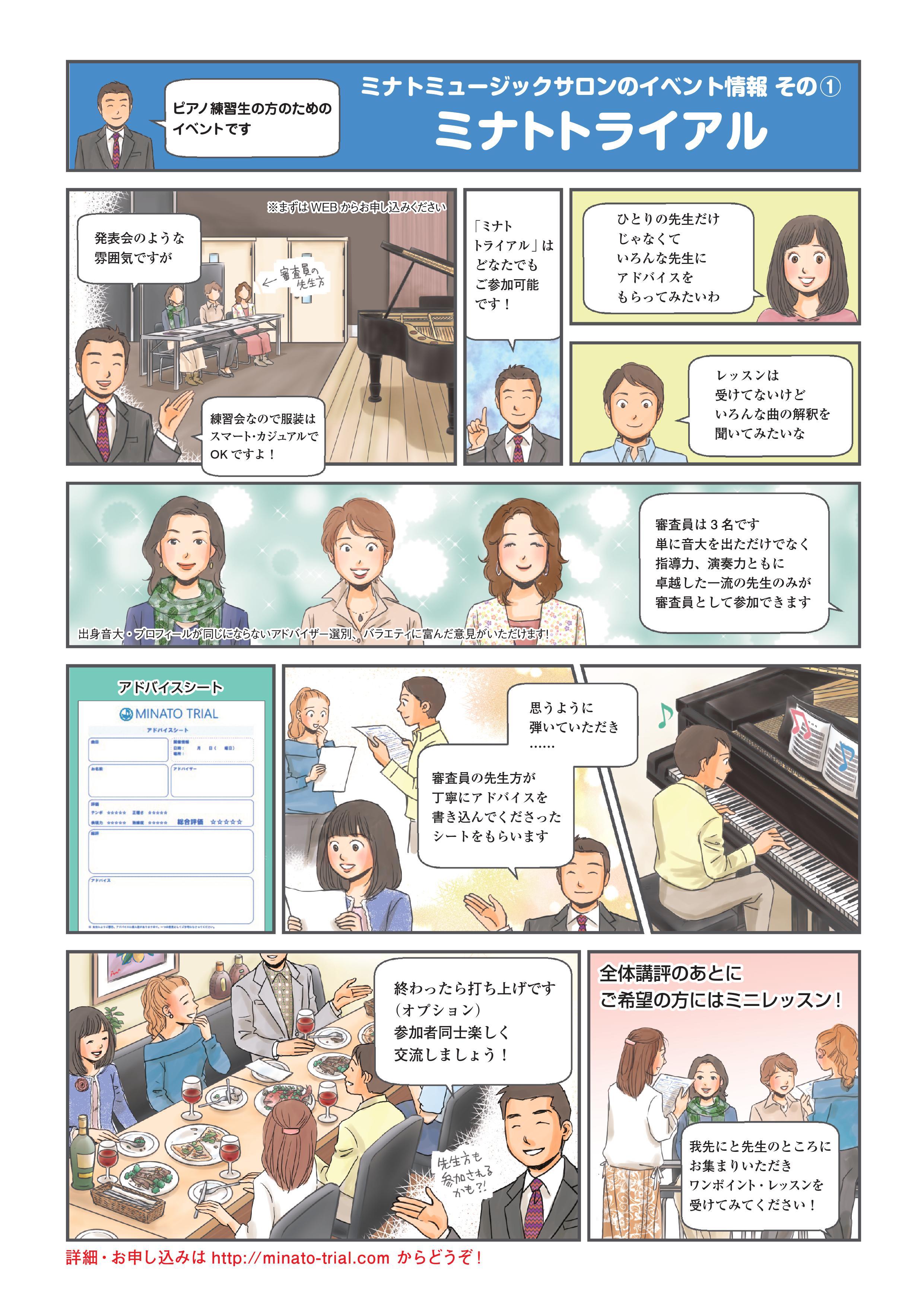 一般の方も参加できるピアノの練習会。気軽にいろいろな先生の意見を聞きたい方からコンクール対策にも最適です。
